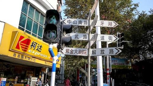 南京訪古一日游