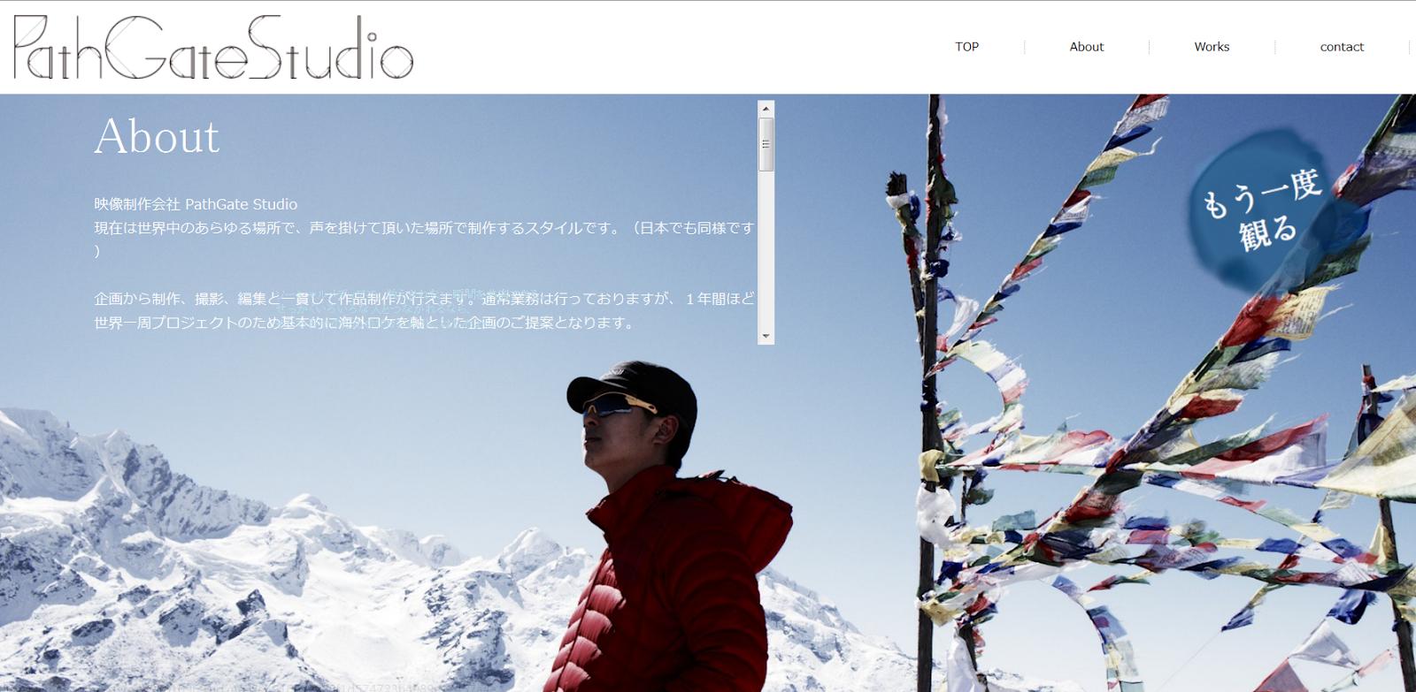 「走訪世界版圖」-專訪日本商業導演小田祥吾